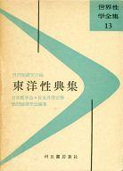 <<趣味・雑学>> 世界性学全集 13 東洋性典集 / 性問題研究会