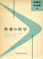 <<趣味・雑学>> 世界性学全集 14 性愛の科学 / I.ブロッホ/谷崎英男