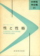 <<趣味・雑学>> 世界性学全集 15 性と性格 / O.ワイニンガー/村上啓夫