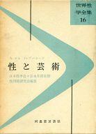 <<趣味・雑学>> 世界性学全集 16 性と芸術 / G.ブーシャン/斎藤良象