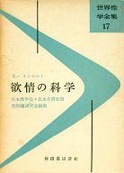 <<趣味・雑学>> 世界性学全集 17 欲情の科学 / R.リンゼルト/高山洋吉