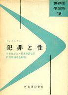 <<趣味・雑学>> 世界性学全集 18 犯罪と性 / E.ウルフェン/井上泰宏
