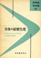 <<趣味・雑学>> 世界性学全集 19 女体の結婚生理 / M.C.ストープス/青木尚雄/宮川実