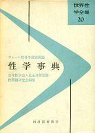 <<趣味・雑学>> 世界性学全集 20 性学事典 / ウィーン性科学研究所