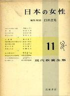 <<教育・育児>> 現代教養全集 11 日本の女性 / 臼井吉見