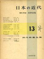 <<教育・育児>> 現代教養全集 13 日本の近代 / 臼井吉見
