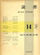 <<教育・育児>> 現代教養全集 14 読書 / 臼井吉見