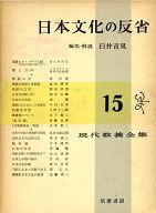 <<教育・育児>> 現代教養全集 15 日本文化の反省 / 臼井吉見