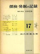 <<教育・育児>> 現代教養全集 17 探険・発掘の記録 / 臼井吉見