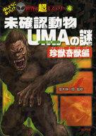 <<児童書・絵本>> 未確認動物UMAの謎 珍獣奇獣編 / 並木伸一郎