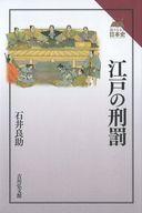<<歴史・地理>> 江戸の刑罰 / 石井良助