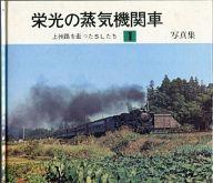 <<趣味・雑学>> 栄光の蒸気機関車 1 写真集・上州路を走ったSL