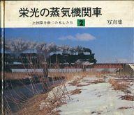 <<趣味・雑学>> 栄光の蒸気機関車 2 写真集・上州路を走ったSL