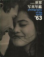 <<芸術・アート>> 世界写真年鑑 '63 / 下中邦彦