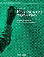 <<産業>> ページ記述言語 PostScriptプログラム・デザイン