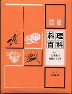 <<料理・グルメ>> 農協 料理百科 1 北海道の毎日のおかず