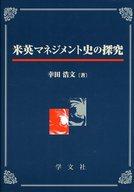 <<政治・経済・社会>> 米英マネジメント史の探究 / 幸田浩文