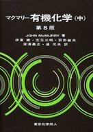 <<科学・自然>> マクマリー 有機化学 中 第8版 / ジョン・マクマリー
