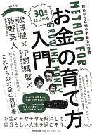 <<政治・経済・社会>> 30歳からはじめる お金の育て方入門 / 渋澤健