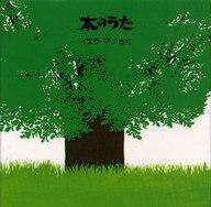 <<児童書・絵本>> 木のうた / I・マリ