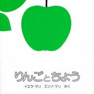 <<児童書・絵本>> りんごとちょう / イエラ・マリ