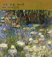 <<芸術・アート>> 世界の美術 15 マネ・モネ・スーラ / 座右宝刊行会