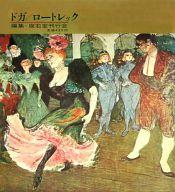 <<芸術・アート>> 世界の美術 18 ドガ・ロートレック / 座右宝刊行会