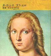 <<芸術・アート>> 世界の美術 4 ダ・ヴィンチ・ラファエロ / 座右宝刊行会