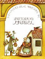 <<児童書・絵本>> まほうつかいのノナばあさん / トミー・デ・パオラ