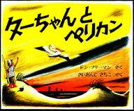 <<児童書・絵本>> ターちゃんとペリカン / D・フリーマン