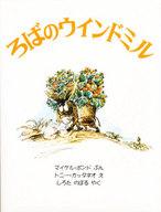 <<児童書・絵本>> ろばのウインドミル / マイケル・ボンド