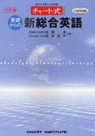 <<語学>> 基礎からの新総合英語 チャート式シリーズ 6訂版 / 高橋潔/根岸雅史