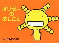 <<児童書・絵本>> オリゼーのおしごと / いしかわまさゆき