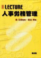<<政治・経済・社会>> LECTURE人事労務管理 増補版 / 森五郎