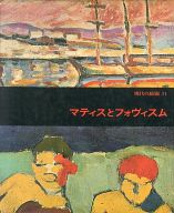 <<芸術・アート>> 現代の絵画 11 マティスとフォヴィスム / レナータ・ネグリ