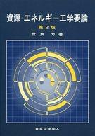 <<産業>> 資源・エネルギー工学要論 第3版 / 世良力