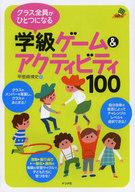 <<教育・育児>> クラス全員がひとつになる学級ゲーム&アクティビティ100 / 甲斐崎博史