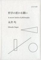 <<宗教・哲学・自己啓発>> 哲学の密かな闘い / 永井均