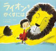 <<児童書・絵本>> ライオンをかくすには / ヘレン・スティーヴンズ