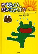 <<児童書・絵本>> かえるくん、だいじょうぶ? / 起久子