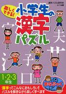 <<児童書・絵本>> 小学生の漢字パズル 1・2・3年生 / 漢字パズル研究会