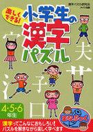 <<児童書・絵本>> 楽しくできる!小学生の漢字パズル4・5・6年生 / 漢字パズル研究会