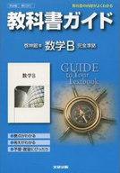 <<教育・育児>> 教科書ガイド 高校数学 啓林館版 数学B