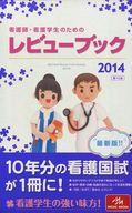 <<健康・医療>> 14 看護師・看護学生のためのレビューブック