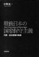 <<政治・経済・社会>> 戦後日本の国家保守主義 / 中野晃一