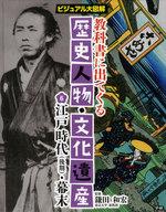 <<児童書・絵本>> 江戸時代(後期)・幕末 / 鎌田和宏