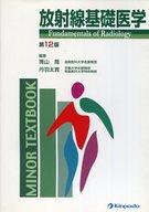 <<科学・自然>> 放射線基礎医学