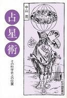<<科学・自然>> 占星術 / 中山茂