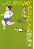 <<児童書・絵本>> ふとったきみとやせたぼく / 長崎源之助
