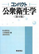 <<生活・暮らし>> コンパクト公衆衛生学 第5版 / 松浦賢長